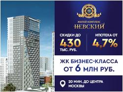 ЖК «Невский» в 20 минутах от центра Бизнес-класс от 6 млн рублей